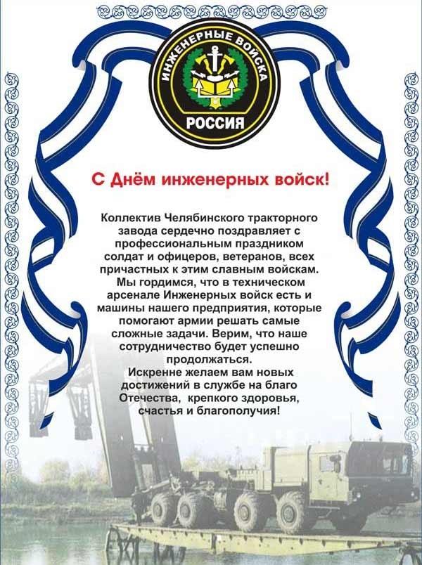 Поздравительные открытки с днем инженерных войск