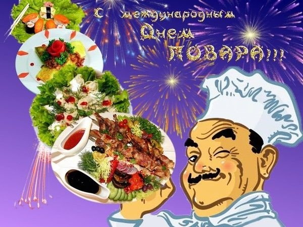 День кока (International Chefs Day) 016
