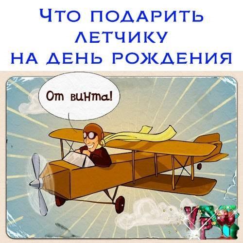 переквалификации поздравление для летчика-пенсионерам подъём этаж