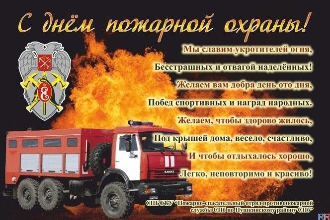 Картинки поздравления к дню пожарной охраны