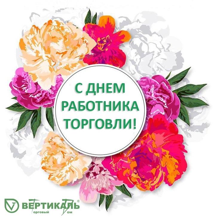 Поздравление день торговли министр