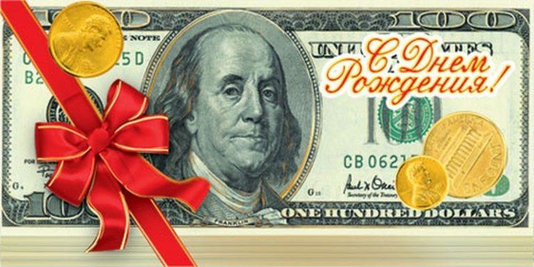 Открытка деньги на день рождения