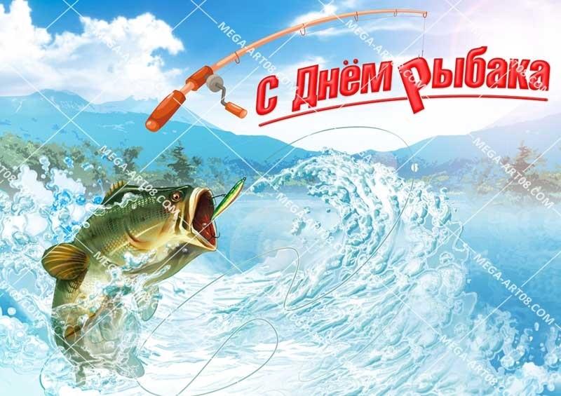 День рыбака картинки фото