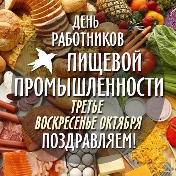 поздравление с днем работника пищевой промышленности в стихах именно, хули они