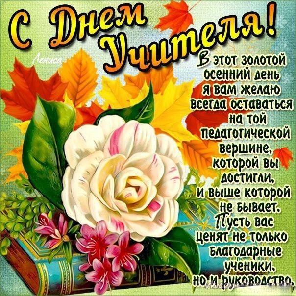Поздравление на день учителя на открытку