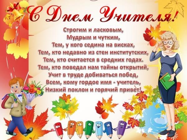 Стихи поздравления ко дню учителя для начальной школы, прикрепить открытку