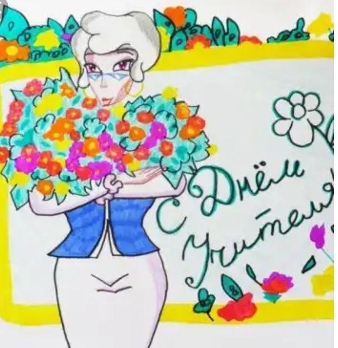 Днюхой друга, как нарисовать красивую открытку для мамы на день учителя