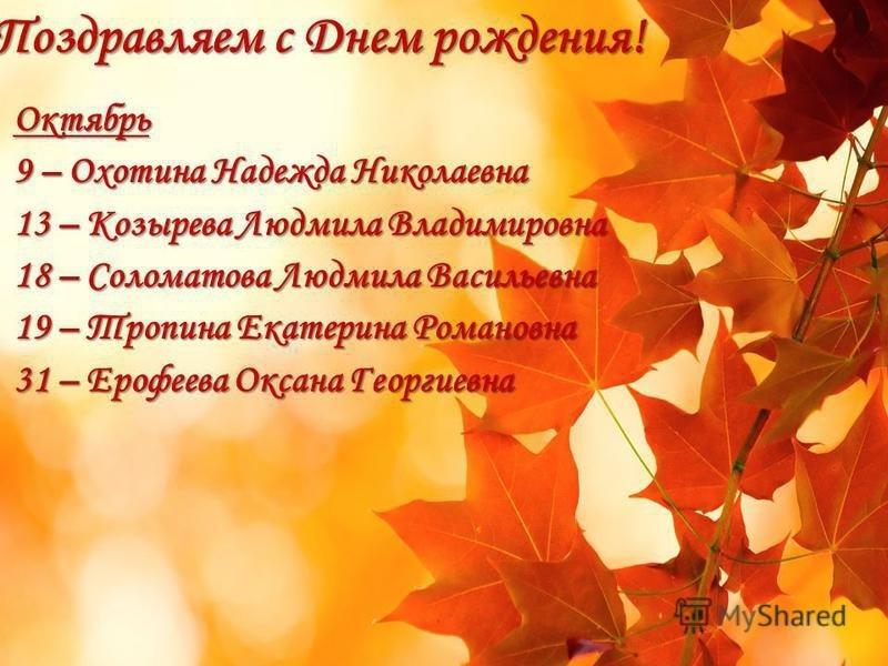 Поздравления с днем рождения картинки осень