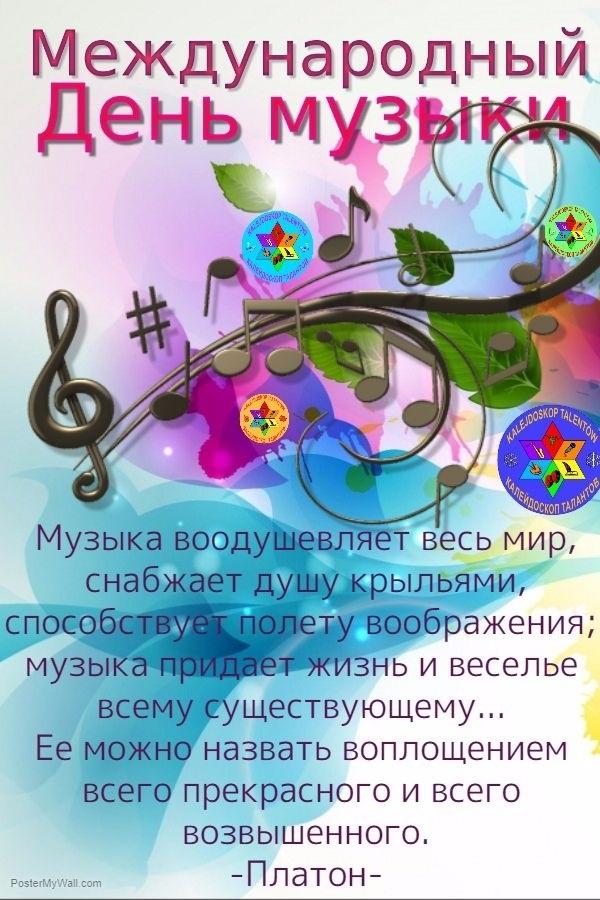 Поздравления с днем музыки открытка