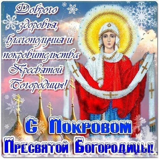 Открытка на 14 октября покров пресвятой богородицы