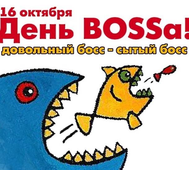 С днем босса открытки 16 октября