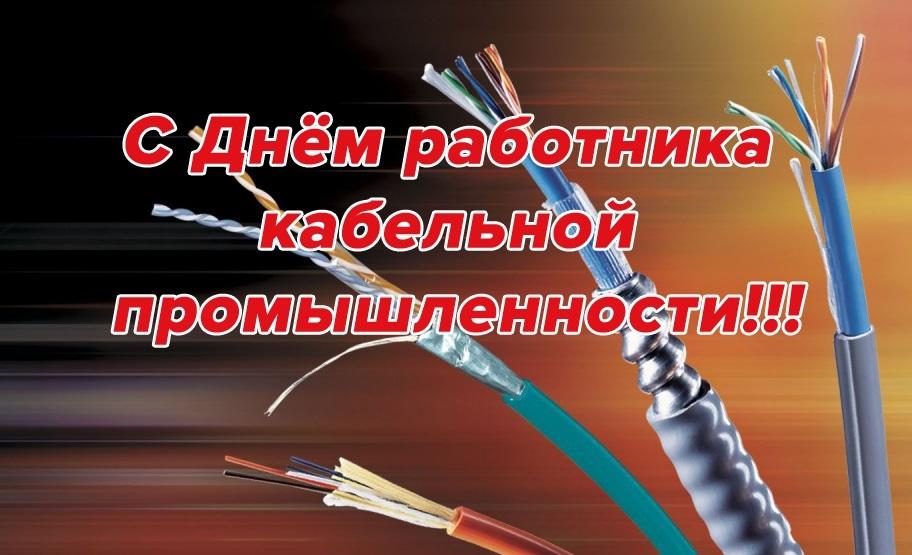 Картинки к дню кабельной промышленности