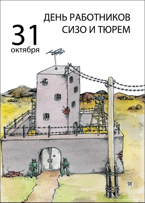 Женские, картинка с днем сизо и тюрем