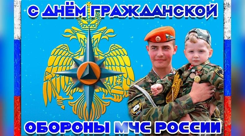 Для, картинки с днем гражданской обороны мчс россии