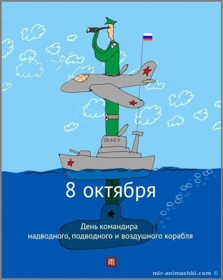 Картинки день командира корабля надводного подводного и воздушного