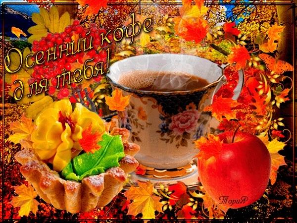 Свет прикольные, музыкальные открытки с добрым утром в октябре природа
