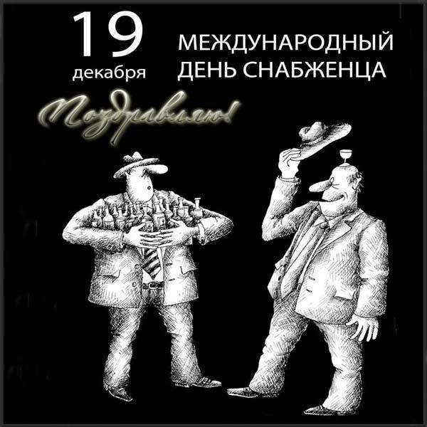 может картинки день снабженца в россии последнее время телеведущая