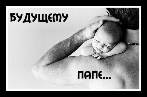 Поздравление с будущим отцовством