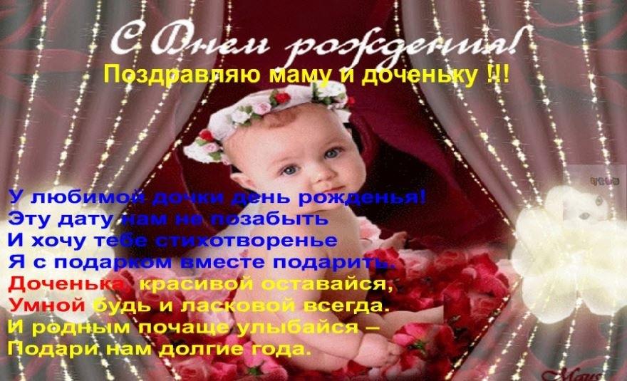 стихи поздравления маме с именинницей