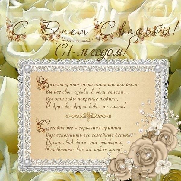 Вставить, открытка с 39 лет свадьбы
