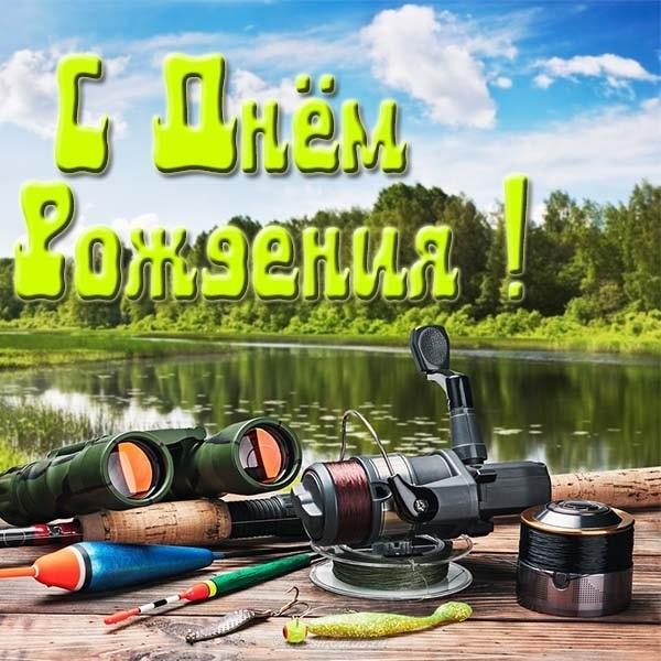 далее открытки с днем рождения мужчине 45 лет прикольные рыбаку еще сегодня