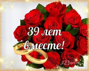 Поздравления на 39 годовщину совместной жизни