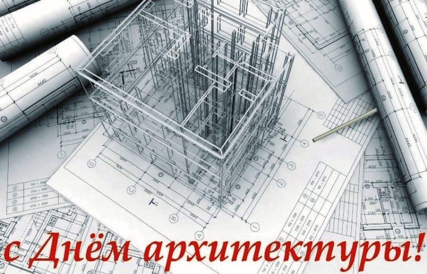 Прикольные открытки день архитектора
