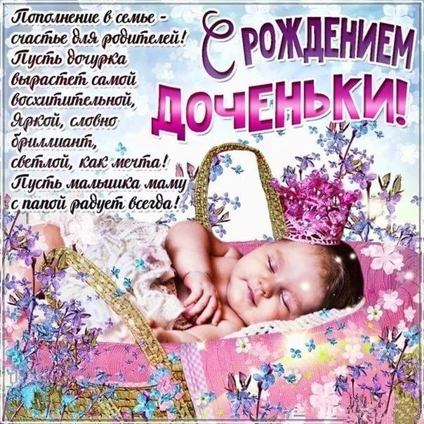 Красивые открытки с рождением дочери для мамы в стихах, фото открытку