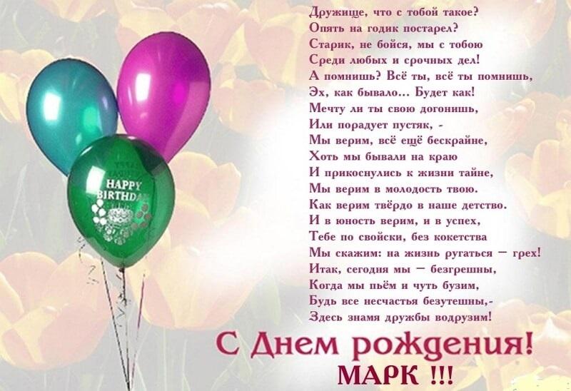 день рождения марка поздравления как