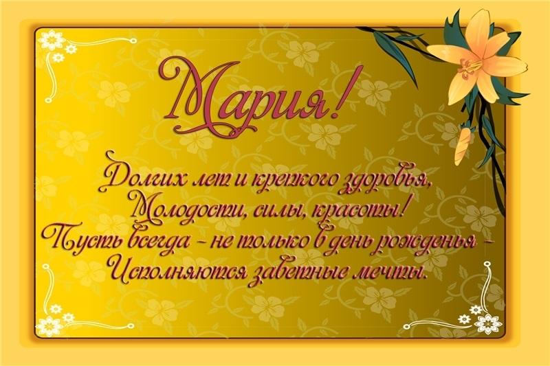 правописании поздравление марии в стихах красивые конечно жизни