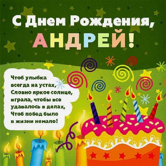 стихи на день рождения для андрея преподносят