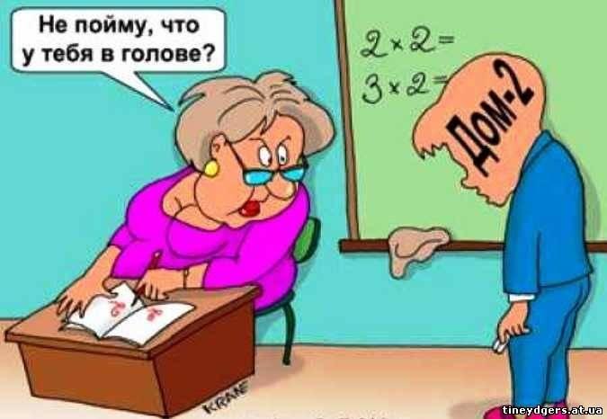 Картинка прикольная график работы учителя