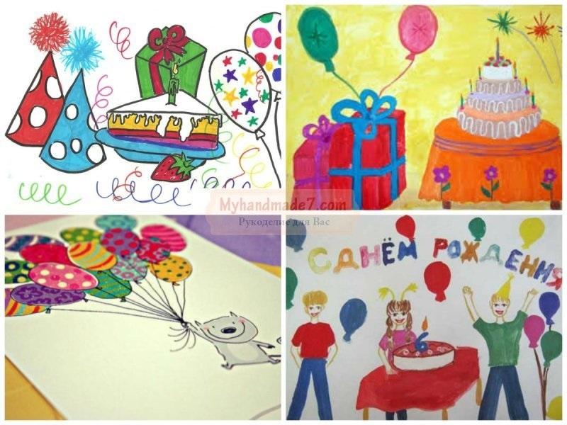подарок на день рождения маме нарисовать открытку