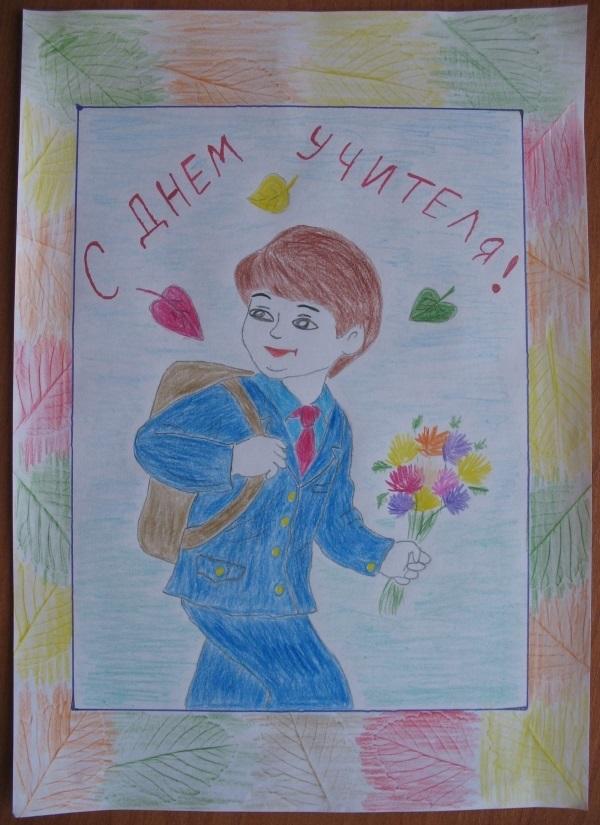 Картинки, открытка к дню учителя нарисовать 3 класс