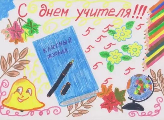 Открытка с днем учителя рисунки, для женщин