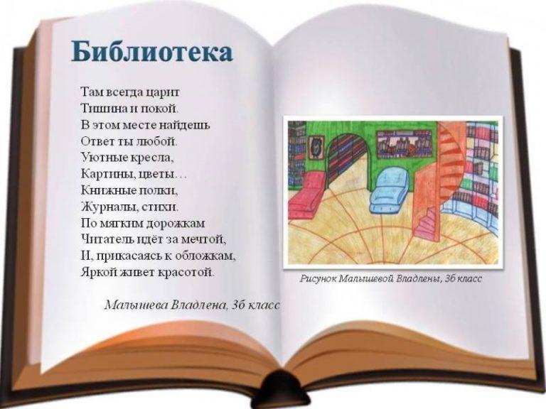 Картинки с библиотекой для детей в стихах