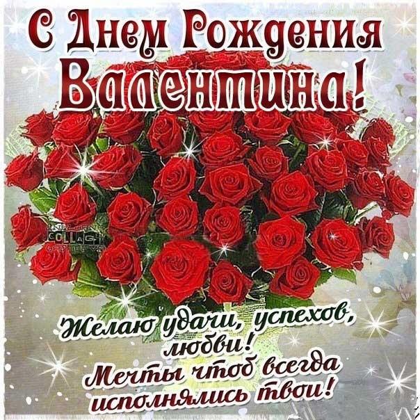 Поздравления валентине начальнику в день рождения