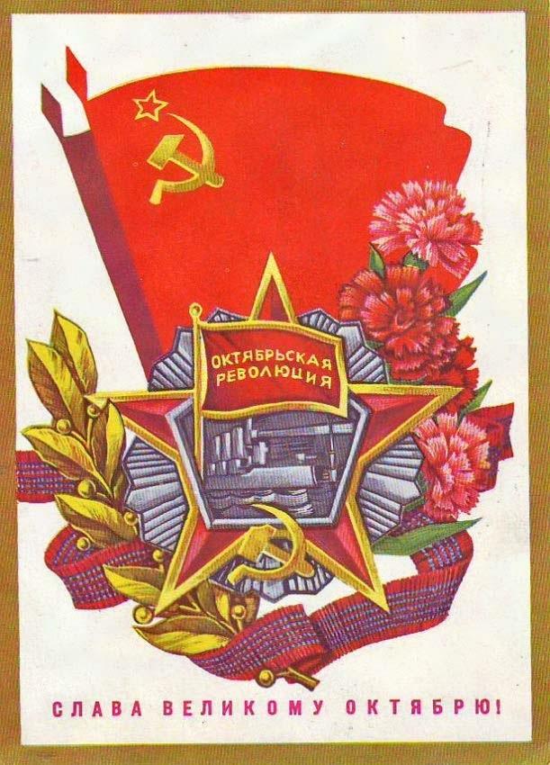 С днем социалистической революции поздравления