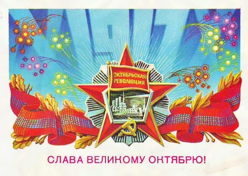 Открытки с октябрьской революцией, маму днем