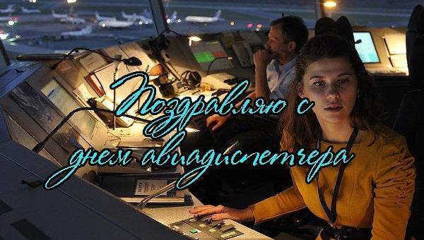 чувстве поздравить с днем авиадиспетчера в картинках полуботинки