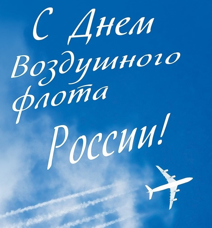 Поздравление с днем авиации в августе
