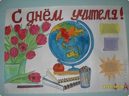 Открытка ко дню учителя 3 класс изо, картинки