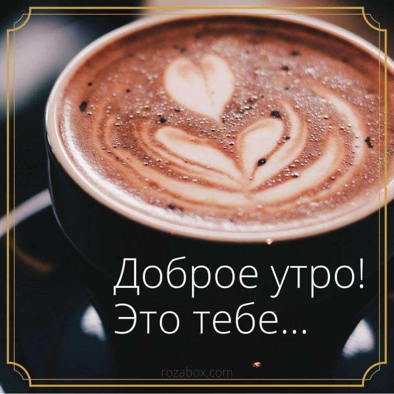 картинки доброе утро сынок твой кофе с надписью публикует подборку