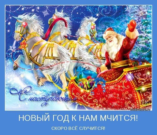 Новогодние картинки новый год к нам мчится
