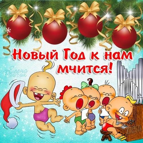 Картинка с надписью новый год к нам мчится