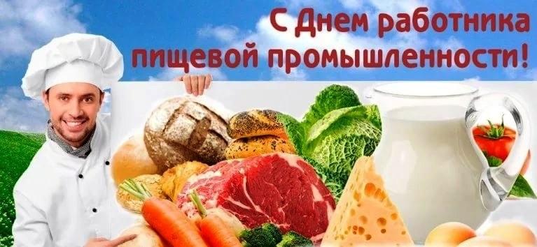 Открытки пищевая промышленность, новым годом наступающим