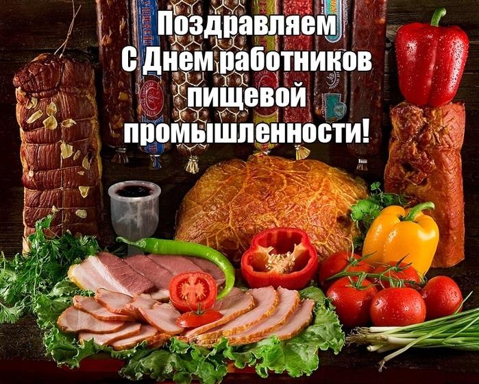 Открытки ко дню пищевой