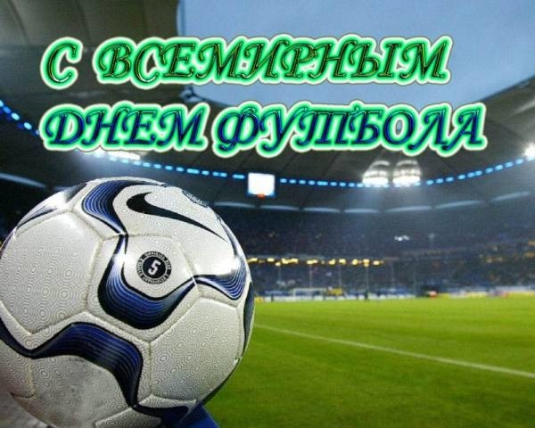 Гифки прикольные поздравления со всемирным днем футбола желательно