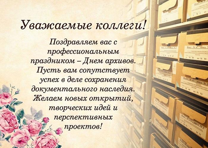Поздравления с днем архивов от губернатора