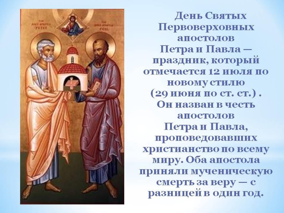 Святых апостолов петра и павла поздравления